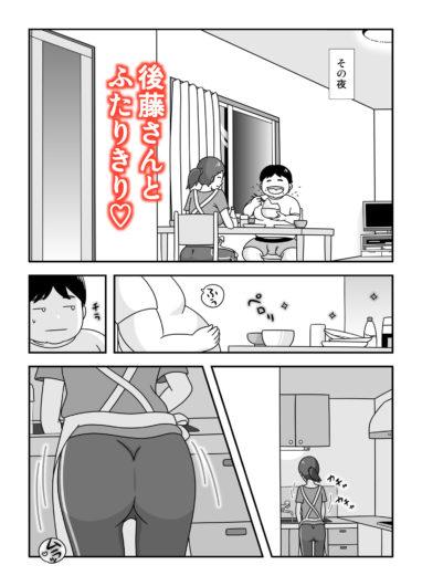 となりの後藤さん アダルト漫画