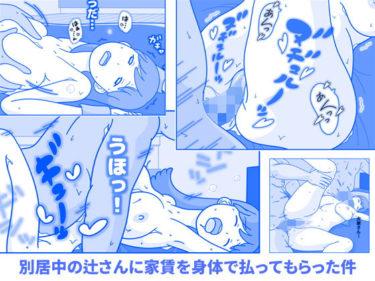 別居中の辻さんに家賃を身体で払ってもらった件(久遠広彦)アダルト漫画のネタバレ無料画像