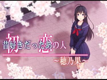 初恋の人~穂乃果~(やればできる娘。)アダルト漫画の無料画像とネタバレ
