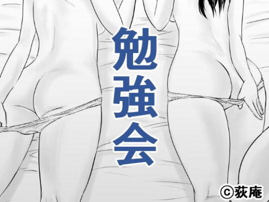 勉強会エロ漫画