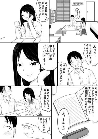 勉強会アダルト漫画無料